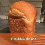 ホームベーカリーでパンが膨らまない原因と失敗させないポイント