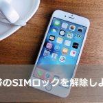 日本一時帰国用にiPhoneをSIMフリーにする方法【Orangeの場合】