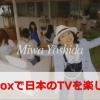 海外から日本のTVを見る方法!Slingboxで好きな番組が見れる【設定・視聴編】