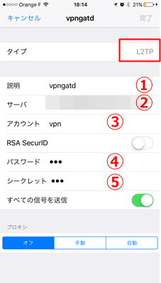 iphone-vpn02