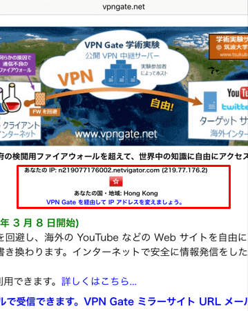 iphone-vpn04