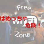 無料WIFIスポットは危険!iPhoneを安全に使うためのVPN設定