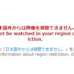 国外からは視聴できませんを回避!無料で日本の動画を見る方法