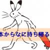 【一時帰国】日本で買うもの持ち帰るものは?リスト作成がポイント