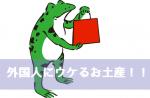 海外にない?日本でしか手に入らない外国人に喜ばれるお土産40選