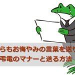 海外からでも日本へ弔電を送れます!訃報に慌てないでお悔やみメッセージを送る方法